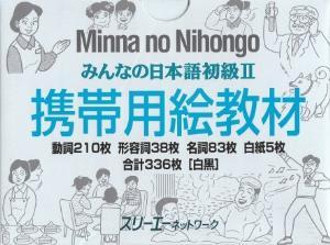 みんなの日本語初級II 携帯用絵教材の画像