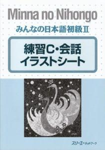 みんなの日本語初級II練習C会話イラストシートの画像