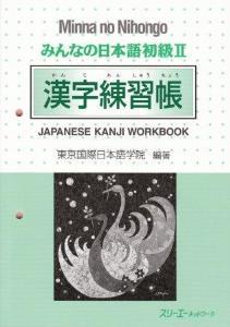 みんなの日本語初級II漢字練習帳の画像