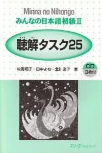 みんなの日本語初級II聴解タスク25の画像