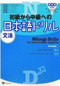 初級から中級への日本語ドリル〈文法〉の画像