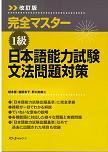 改訂版完全マスター1級日本語能力試験文法問題対策の画像