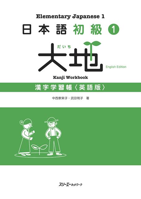 日本語初級1 大地 漢字練習帳<英語版>画像