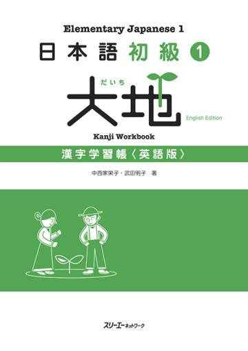 日本語初級1 大地 漢字練習帳<英語版>の画像
