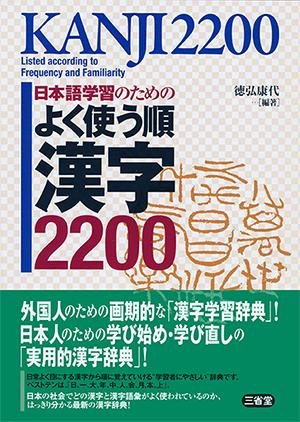 日本語学習のための よく使う順漢字2200の画像