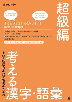 上級・超級日本語学習者のための 考える漢字・語彙 超級編の画像