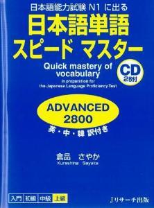 日本語単語スピードマスター ADVANCED2800画像