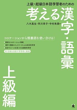 上級・超級日本語学習者のための 考える漢字・語彙 上級編画像
