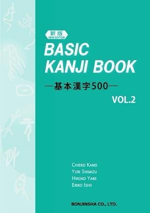[新版] BASIC KANJI BOOK 基本漢字500 VOL.2の画像