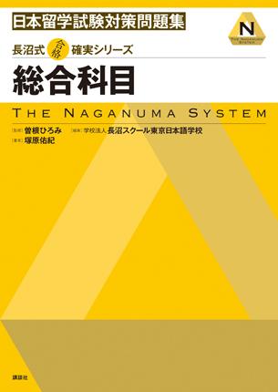 長沼式合格確実シリーズ  日本留学試験対策問題集 総合科目の画像