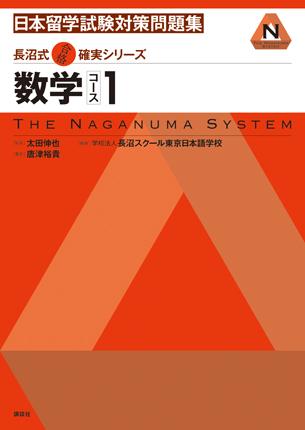 長沼式合格確実シリーズ  日本留学試験対策問題集  数学コース1画像