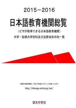2015-2016 日本語教育機関総覧 (ビザが取得できる日本語教育機関)画像