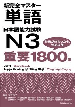 新完全マスター単語 日本語能力試験N3 重要1800語の画像