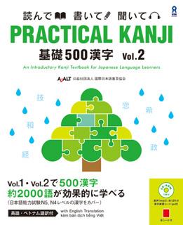 PRACTICAL KANJI 基礎500漢字 Vol.2の画像