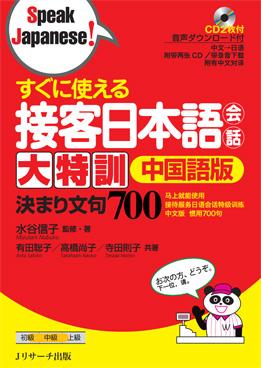 すぐに使える 接客日本語会話大特訓 中国語編 決まり文句700画像