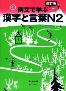改訂版例文で学ぶ漢字と言葉N2の画像
