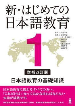 新・はじめての日本語教育1 [増補改訂版] 日本語教育の基礎知識の画像