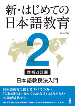 新・はじめての日本語教育2 [増補改訂版] 日本語教授法入門の画像