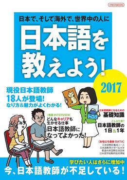 日本語を教えよう! 2017画像