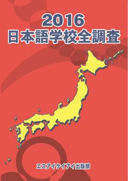 日本語学校全調査2016の画像