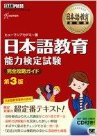 日本語教育教科書 日本語教育能力検定試験 完全攻略ガイド 第3版画像