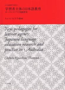 日本語教育学研究1 学習者主体の日本語教育 オーストラリアの実践研究画像