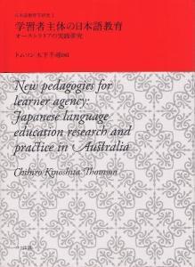 日本語教育学研究1 学習者主体の日本語教育 オーストラリアの実践研究の画像