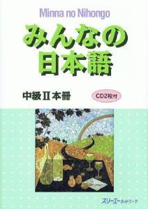みんなの日本語中級II 本冊画像