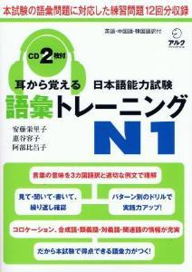 耳から覚える日本語能力試験 語彙トレーニングN1の画像