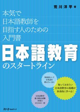 日本語教育のスタートライン 本気で日本語教師を目指す人のための入門書の画像