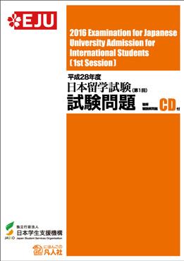 平成28年度日本留学試験(第1回)試験問題の画像