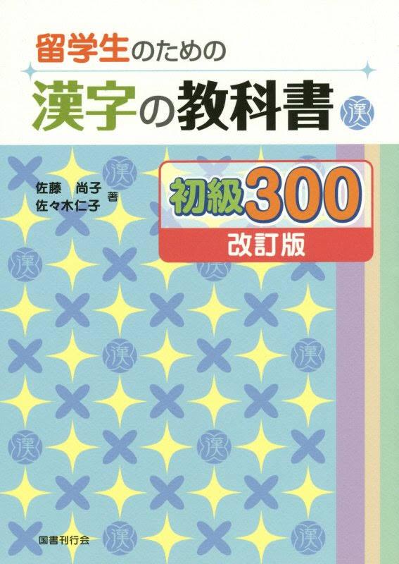 留学生のための漢字の教科書初級300(改訂版)の画像
