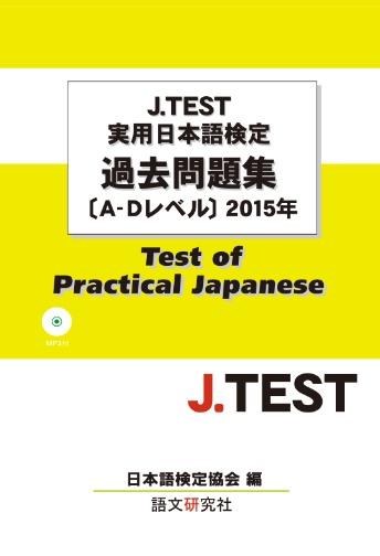 J.TEST実用日本語検定過去問題集[A-Dレベル]2015年(MP3付)の画像