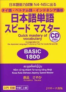 タイ語・ベトナム語・インドネシア語版 日本語単語スピードマスター BASIC1800の画像