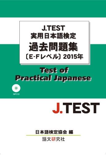 J.TEST実用日本語検定過去問題集[E-Fレベル]2015年(MP3付)の画像