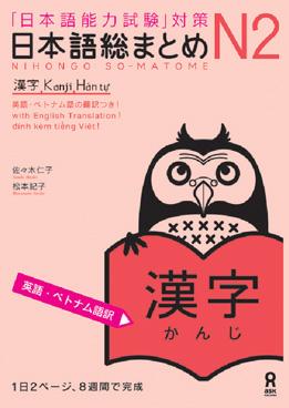 日本語総まとめ N2 漢字 ≪英語・ベトナム語版≫の画像