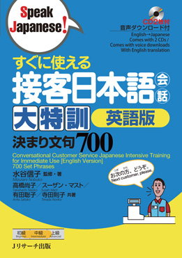 すぐに使える接客日本語会話 大特訓 英語版画像