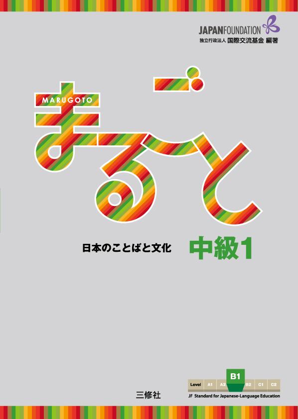 まるごと 日本のことばと文化 中級1 B1 画像