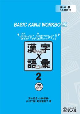 BASIC KANJI WORKBOOK 使って、身につく!漢字×語彙〈2〉の画像