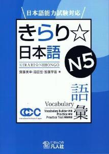 きらり☆日本語 N5 語彙画像