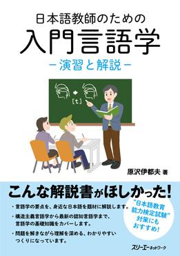 日本語教師のための入門言語学-演習と解説-の画像
