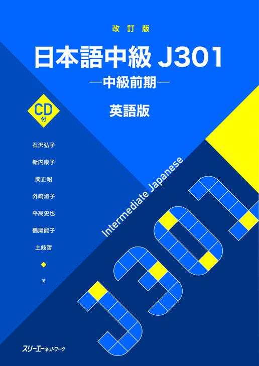 改訂版 日本語中級J301 ―中級前期― 英語版画像