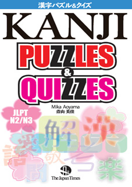 KANJI PUZZLES & QUIZZES 漢字パズル&クイズ画像