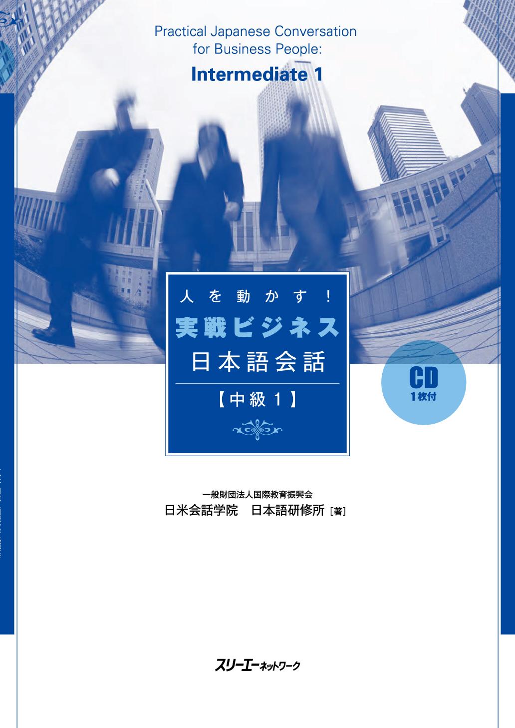 人を動かす! 実戦ビジネス日本語会話 中級1画像