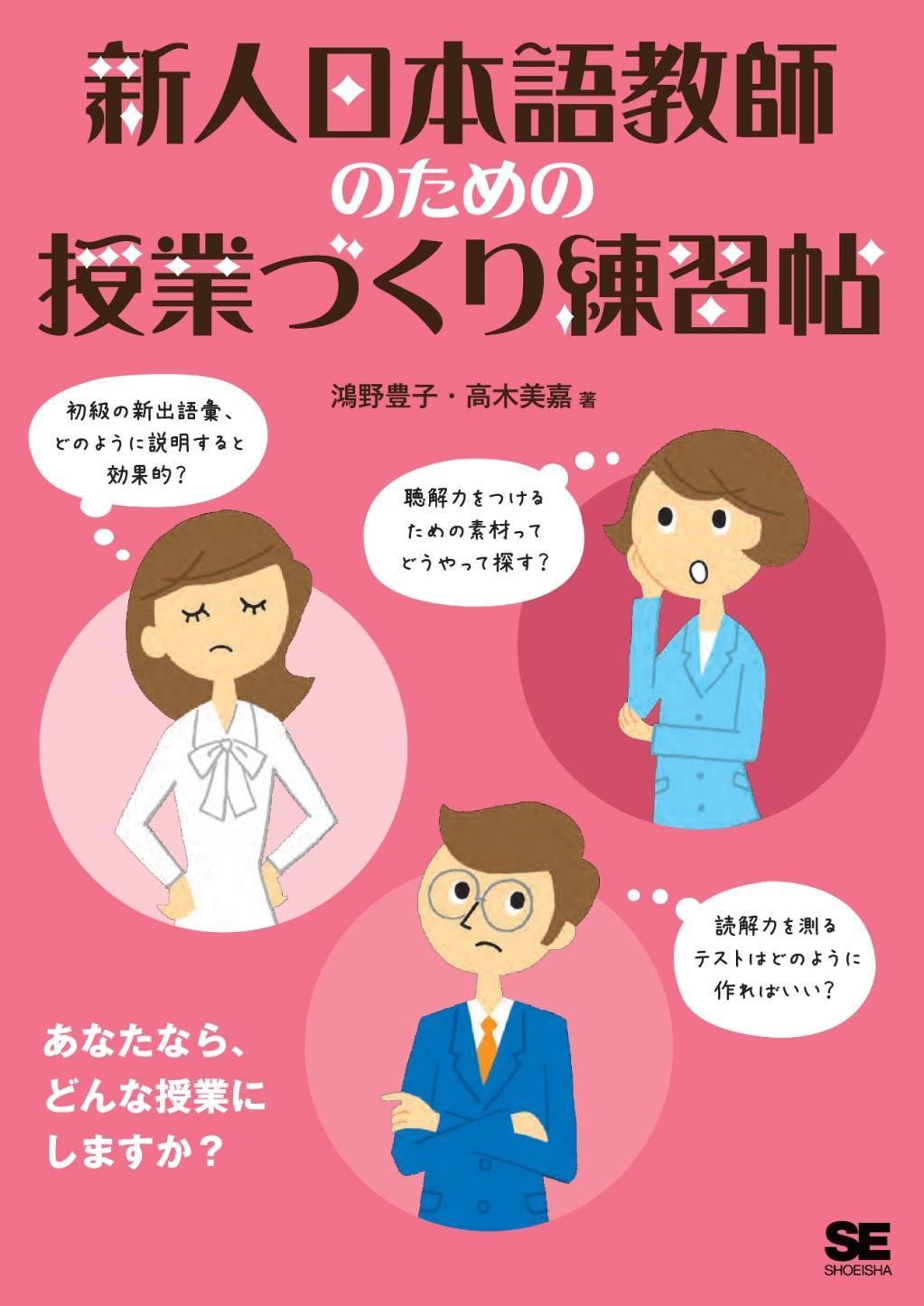 新人日本語教師のための授業づくり練習帖の画像