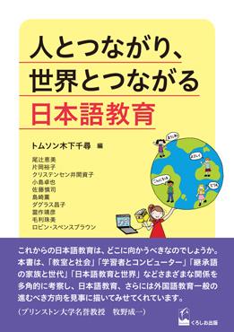 人とつながり、世界とつながる日本語教育画像