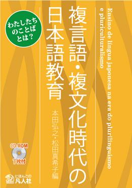 複言語・複文化時代の日本語教育画像