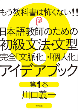 もう教科書は怖くない!! 日本語教師のための初級文法・文型  完全「文脈化」・「個人化」アイデアブック 第1巻の画像