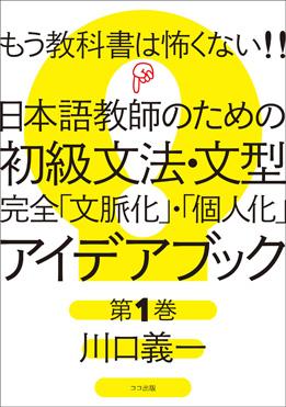 もう教科書は怖くない!! 日本語教師のための初級文法・文型  完全「文脈化」・「個人化」アイデアブック 第1巻画像