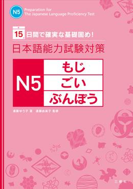 日本語能力試験対策 N5 もじ・ごい・ぶんぽうの画像